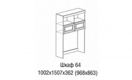 Шкаф 64